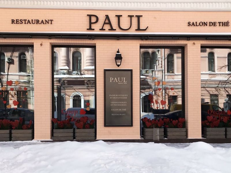 Меню ресторана Paul в городе Киев, отзывы клиентов ⭐ TipMyMenu
