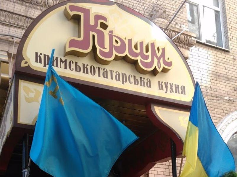 Меню ресторану Крим в місті Київ, відгуки клієнтів ⭐ TipMyMenu