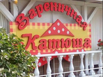 Фото Вареничная Катюша   Киев