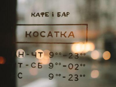 Фото Косатка Киев